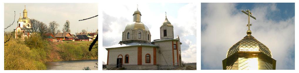 Храм в честь Святителя Николая Чудотворца, д. Свислочь